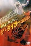 ザ・タイガー〈復刻版〉 1984.7.23-23 東京・後楽園ホール[DVD]
