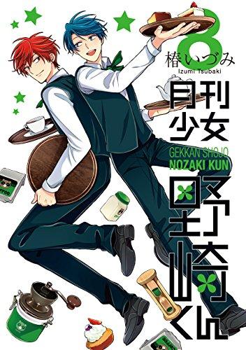 月刊少女野崎くん(8) (ガンガンコミックスONLINE)の詳細を見る