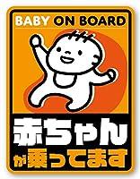Isaac Trading 赤ちゃんが乗ってます Baby on Board ステッカー1 シール 82x108mm