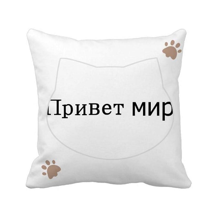翻訳する学習者ポークこんにちは世界ロシア 枕カバーを放り投げる猫広場 50cm x 50cm