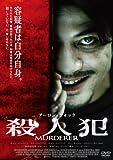 殺人犯 [DVD] image