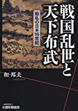戦国乱世と天下布武 ~動乱の日本16世紀~