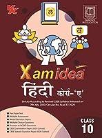 Xam Idea Hindi Course - A Class 10 CBSE (2020-21) Examination