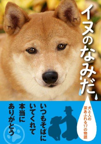 イヌのなみだ 犬と人の涙あふれる17の物語 (アース・スターブックス)