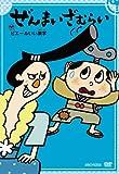 ぜんまいざむらい〜ピエールいい漢字〜[ANSB-2335][DVD]