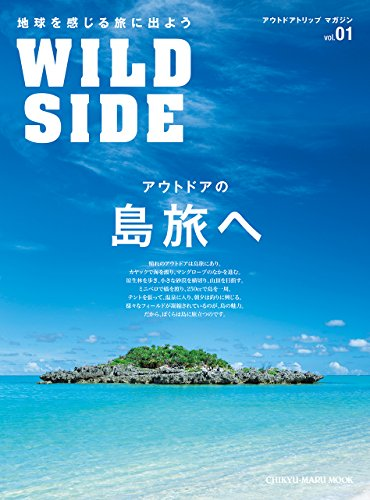 WILD SIDE vol.01―アウトドアトリップマガジン アウトドアの島旅へ 島を遊ぶ11の旅 (CHIKYU-MARU MOOK)の詳細を見る