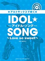 アルトサックスで吹く アイドル・ソング ~Love so sweet~