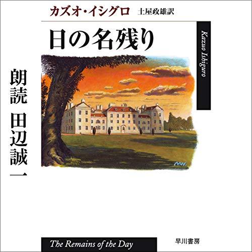 『日の名残り』のカバーアート