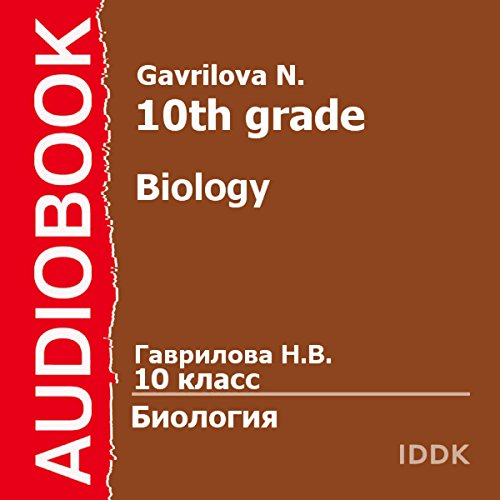 Biology for 10th Grade [Russian Edition] cover art