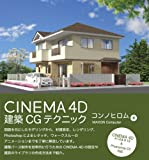 CINEMA 4D 建築CGテクニック