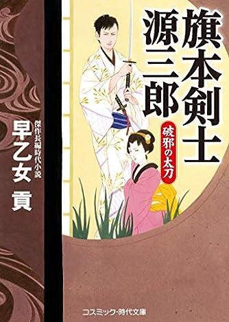 旗本剣士源三郎 破邪の太刀 (コスミック時代文庫)