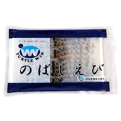 【冷凍】 業務用 尾付き のばし 海老 2L(1尾 約15cm) 20尾入り 冷凍 下処理済み むきえび TW印