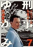 刑事ゆがみ(7) (ビッグコミックス)
