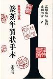 篆刻年賀状手本 (木耳社手帖シリーズ―墨場必携)