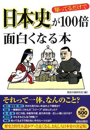 知ってるだけで日本史が100倍面白くなる本