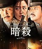 暗殺 [DVD]