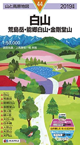 山と高原地図 白山 荒島岳・能郷白山・金剛堂山