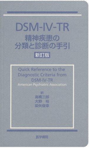 DSM-IV-TR精神疾患の分類と診断の手引