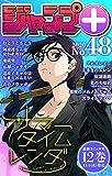 ジャンプ+デジタル雑誌版 2020年48号 (ジャンプコミックスDIGITAL)