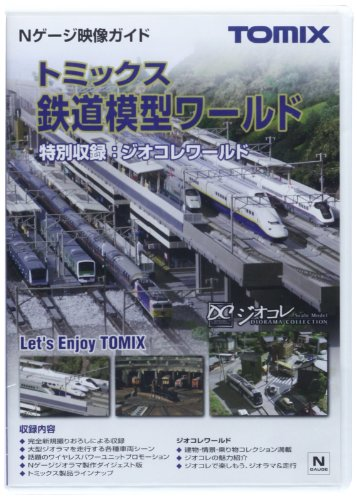 TOMIX Train Model World DVD