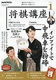 NHK将棋講座 2021年 01 月号 [雑誌]