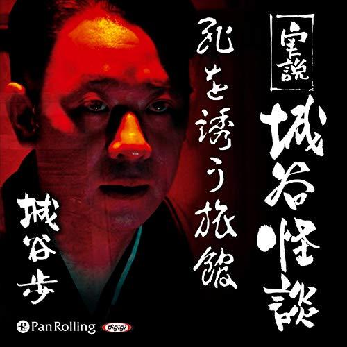 『実説 城谷怪談「死を誘う旅館」』のカバーアート