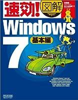速効!図解 Windows 7 基本編