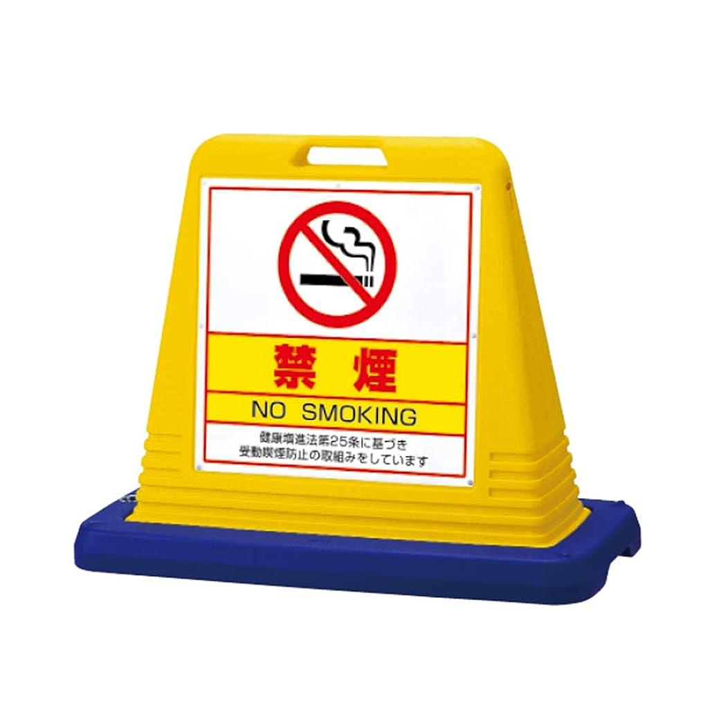 赤道雄大なお茶サインキューブ 禁煙 両面 WT付 ユニット 874-192A
