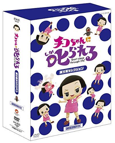 チコちゃんに叱られる! 「乗り物セレクション」初回限定BOX [DVD]