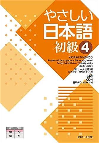 やさしい日本語 初級4