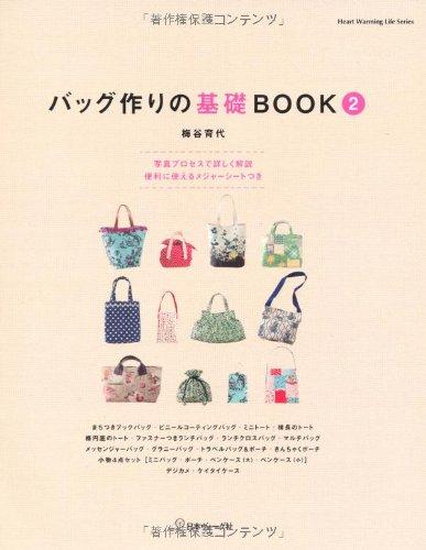 バッグ作りの基礎BOOK2 (Heart Warming Life Series)