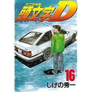 """頭文字D(16) (ヤングマガジンコミックス)"""""""