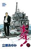 本気! 33 (少年チャンピオン・コミックス)