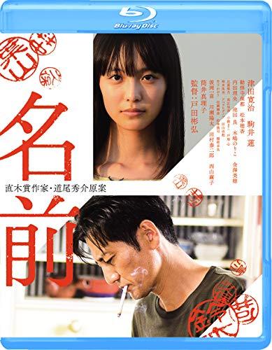 名前 [Blu-ray]