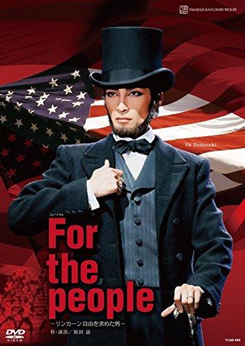 花組シアター・ドラマシティ公演 ミュージカル『For the people ―リンカーン 自由を求めた男― 』 [DVD]