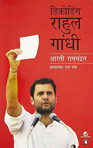 Decoding Rahul Gandhi (Hindi) (Hindi Edition)
