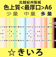 北越紀州色上質A6Y<最厚口>[黄色](4,000枚)