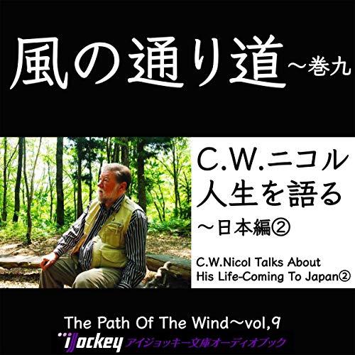 『風の通り道 Vol.09 日本編2』のカバーアート