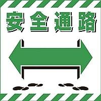 緑十字 吊り下げ標識用シート 安全通路 430×430mm コート紙 100019