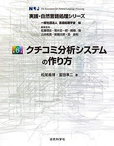 実践・自然言語処理シリーズ 6巻 表紙画像
