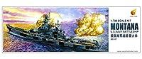 ベリーファイア 1/700 アメリカ海軍 戦艦モンタナ BB-67 プラモデル VFM700901
