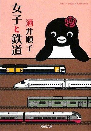 女子と鉄道 (光文社文庫)