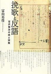 挽歌と反語―宮沢賢治の詩と宗教