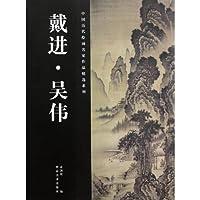 戴進・呉偉(中国歴代絵画名家作品精選系列)(中国語)