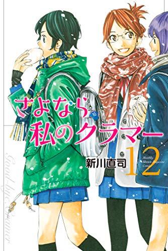 さよなら私のクラマー raw zip rar download free manga