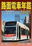 路面電車年鑑 2021