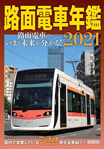 路面電車年鑑 2021 (イカロス・ムック)