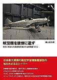 航空機を後世に遺す―歴史に刻まれた国産機を展示する博物館づくり