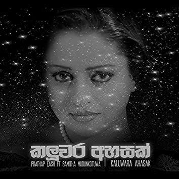 Kaluwara Ahasak (feat. Samitha Mudunkotuwa)