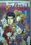 聖(セント)〓ライセンス (5) (Asuka comics DX)